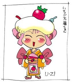 Ichigodai01bb90_1